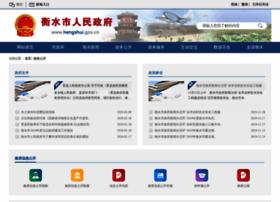 xxgk.hengshui.gov.cn