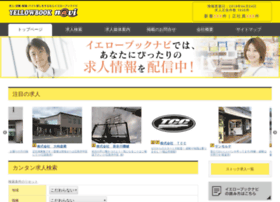 yellowbook.co.jp